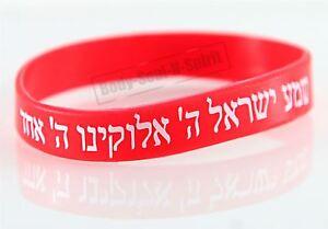1 ROT Armbänder SCHEMA ISRAEL jüdische hebräische Kabbala Gummi-Armbänder