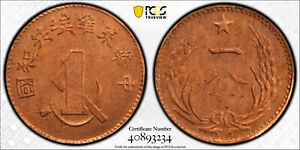 1960 China SOVIET AE 1 cent Coin, Y-506a  PCGS MS 64 Red TOP  中華蘇維埃共和國 一分