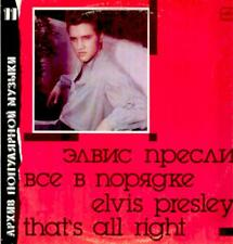 ELVIS PRESLEY - That`s All Right LP unique cover 1989 Melodiya Russia M-/M-