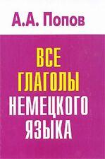 """А. Попов """" Все глаголы немецкого языка """" Russische Bücher"""