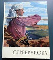 1969 Serebryakova Artist Art Nude Russian USSR Soviet Illustrated Book Album Old