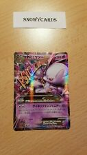 Japanese - 1st Edition - M Mewtwo-EX - 028/059 RR - Pokemon