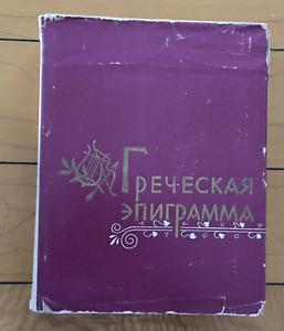 Russian Book Букинист Книга Поэзия Перевод ГРЕЧЕСКАЯ ЭПИГРАММА Greek Epigram '60