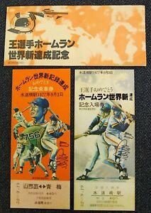 Japan Baseball Train Ticket  Sadaharu Oh 756 Homer‼