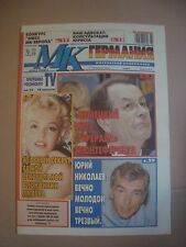Marilyn Monroe RARE russian oversized cover magazine newspaper #2