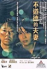 DREAMS FOR SALE 不道德的夫妻 2013 DVD JAPANESE MOVIE  WITH ENG SUB (REGION 3)