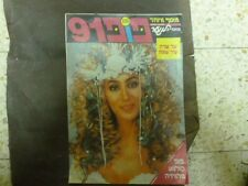 SHER 2 STAR ON HEBREW POP MAGAZINE 1991 ISRAEL