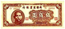 China . P-S1769 . 500 Yuan . 1946 . *Vf*.