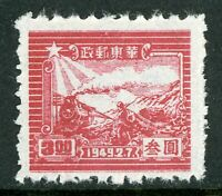China 1949 PRC East Liberated $3.00 Red Train & Runner MNH W986 ⭐⭐⭐⭐⭐⭐
