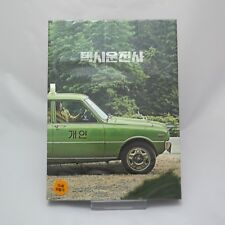 A Taxi Driver (Korean, 2018, DVD) Slip Case Edition