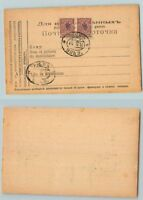 Ukraine 1918 post card used Kiev . f8010