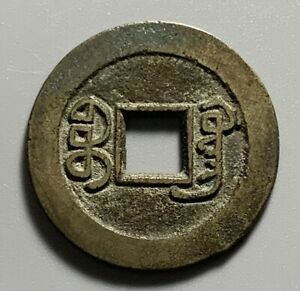 China Qing Dynasty Daoguang 1 Cash Coin Kwangtung Mint