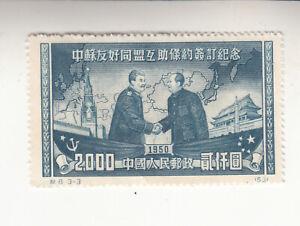 CHINA 1950. Sino-Soviet Treaty of Friendship. Stalin & Mao Tse Tung. Sc #76