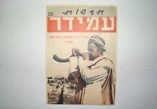 jewish judaica vintage israel 1960 newspaper Amidar company advertise new year
