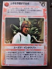 Star Wars CCG Premiere Japanese I`ve Got A Bad Feeling About This NrMint-MINT