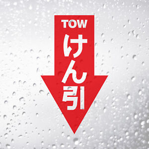 JDM Tow Kanjo Sticker - Kanji JAP Tuner Drift Stance Tengoku Japanese AE86 Civic