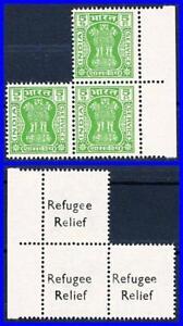 INDIA 1971 REFUGEES o/PRINT on GUM no INDIAN TEXT x3 MNH (SEE DESCRIPTION,SAHIB)