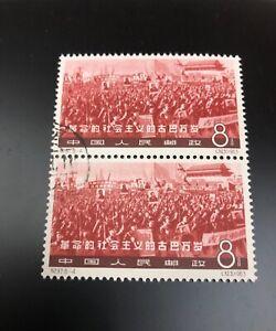 China PRC 1963 C97 8F Crowd in Peking (6-4) CTO. NH