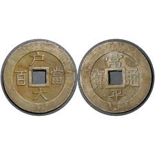 Cash Empirial China Chinese Hole Coin (Weight / Diameter) # From 1$