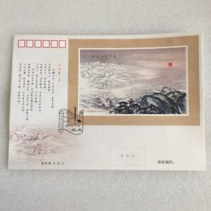 China 2021-20 FDC Stamp China the country is so rich in beauty Stamps