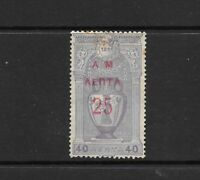 GREECE. 1900. 1ST OLYMPICS OVERPRINTED, 25l ON 40l MINT. 2 SCANS!