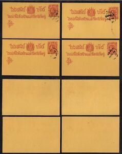 SIAM - THAILAND / 4 USED OLD POSTAL STATIONERIES (ref 2376)