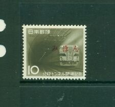Japan #761 (1962 Tunnel) VFMNH MIHON (Specimen) overprint.