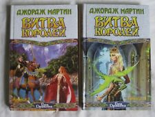 Song Of Ice and Fire George Martin A Clash of Kings in 1-st russian edition 2000