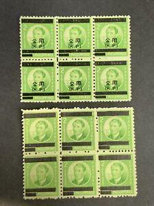 R6/56 US Japan Philippines WWII 1942 N1 MNHOG NQ1 MNHNG 2 Blocks Of 6 V. Nice
