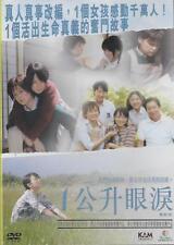 1 Litre of Tears DVD Asae Onishi Kazuko Kato New R0 English Subtitles