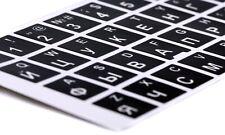 Russisch Keyboard Tastaturaufkleber Sticker Schwarz Russian Tastatur Aufkleber