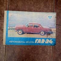"1981 Автомобиль ""Волга"" ГАЗ-24 Soviet RUSSIAN VOLGA GAZ-24 Car Auto Guide Manual"
