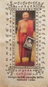 LP Tim Roop Tai Gurunussati Pha Yant avec sceau du temple Wat Laharn rai 2226