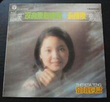 鄧麗君 HONG Kong LP Teresa Teng Teresa Tang LP ~