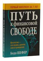 Путь к финансовой свободе Бодо Шефер Bodo Schafer Book in Russian