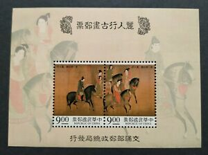 """1995 Taiwan Ancient Chinese Painting Beauties Outing on Horses MS 台湾古画""""丽人行""""邮票小全张"""