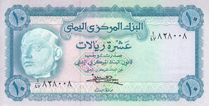 YEMEN 10 RIALS 1973 P-13b SIG/7 Alsanabani UNC */*