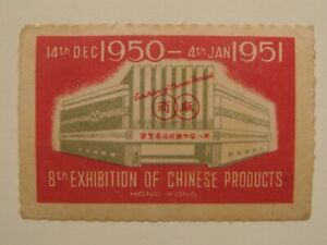 Hong Kong.Label.1950-51.8th Exhibition of Chinese products.No gum