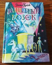 """Russian Christians Book/Русская Христианская книга """"Волшебный возок"""" часть-2"""