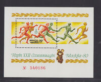 Russia 1980 Olympic Sports 8th Ser Mini Sheet MS4978 Relay Unmounted Mint
