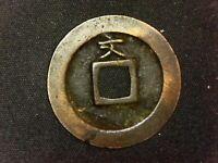 1 mon 1668 de Kamedo ceca Edo Tokio Japón periodo edo samurai variante Nº2 (A4)