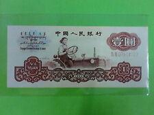 China 1960 1 Yuan 2 Roman With Star Watermark (UNC), 5pcs Running No.