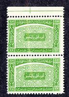 Saudi Arabia Stamps # L-186 Color Trial In Green Vert Pair