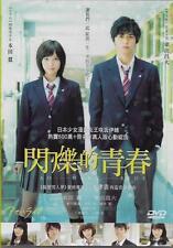 Ao Haru Ride DVD AKA Blue Spring Ride Honda Tsubasa Higashide Masahiro NEW R3