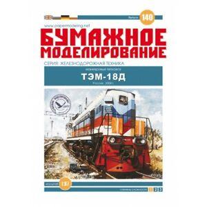 Orel 140 - 1/87 Manver diesel locomotive TEM-18D, Russia, 2004, Paper Model Kit