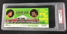 1976 Muhammad Ali Antonio Inoki PSA EX-MT 6 Full Ticket Boxing Wrestling Boxing
