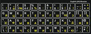 Stickers for computer keyboard, bilingual - English (UK) - Russian