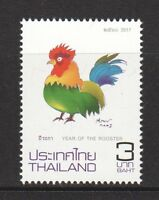 THAILAND 2017 YEAR OF THE ROOSTER ZODIAC COMP. SET OF 1 STAMP IN MINT MNH UNUSED
