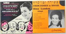 BINAH LANDAU Lot of 2 Jewish Yiddish LPs #5530