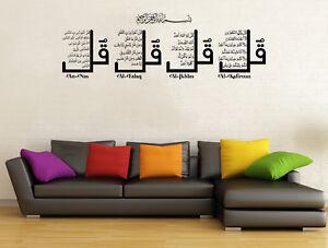 Four Quls Islamic Wall Art Stickers Calligraphy Al Kafirun Ikhlas Falaq Nas H4